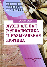 Т. А. Курышева Музыкальная журналистика и музыкальная критика э леруа догмат и критика