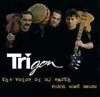 Trigon. Голос моей земли / The Voice Of My Earth Sketis Music