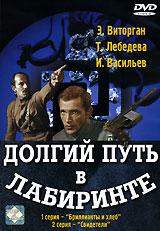 Долгий путь в лабиринте.  Часть 1.  Серии 1, 2 Одесская киностудия художественных фильмов