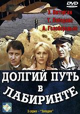 Долгий путь в лабиринте.  Часть 2.  Серия 3 Одесская киностудия художественных фильмов