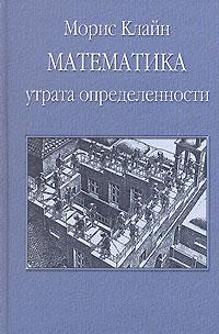 Морис Клайн Математика. Утрата определенности книги иг весь сакральное значение чисел духовные истины на языке математики