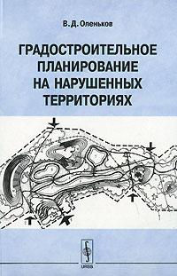 В. Д. Оленьков Градостроительное планирование на нарушенных территориях
