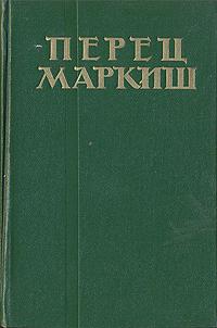 Перец Маркиш. Избранные произведения в 2 томах. Том 2 иван ле избранные произведения в 2 томах комплект