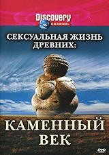 Zakazat.ru Discovery: Сексуальная жизнь древних: Каменный век