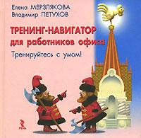 Елена Мерзлякова, Владимир Петухов