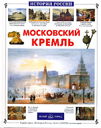 Римма Алдонина Московский Кремль