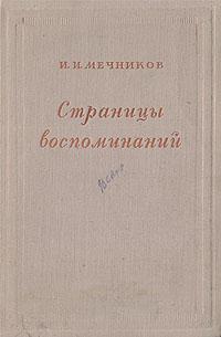 И. И. Мечников. Страницы воспоминаний