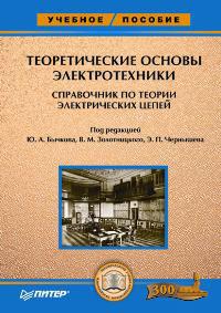 Теоретические основы электротехники. Справочник по теории электрических цепей