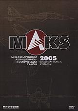 За четыре дня на MAKS-2005  побывали около  200 тысяч человек, а пригородные электрички не справлялись с потоком москвичей, пытающихся попасть в город Жуковский. Посмотрев этот фильм вы узнаете, почему так много людей хотят побывать на этом шоу.