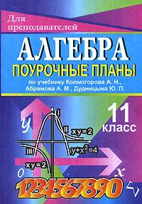Алгебра. 11 класс. Поурочные планы