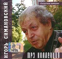 Игорь Григорьевич Симановский - автор-исполнитель, лауреат Грушинского фестиваля (1979), фестиваля им. В.Высоцкого