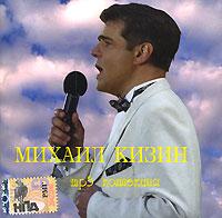 Мелодии прошлых лет греют душу своей чистотой мысли и чувств. Исполнение песен прошлых лет для современного певца не совсем простая задача, поскольку современная музыкальная атмосфера провоцирует к излишней громкости и неоправданной ритмичности. Но Михаил Кизин - обладатель красивого по тембру голоса - талантливо ощутил стиль песен и в полной мере отразил чувства популярных мелодий прошлого века. Его романсы, песни, баллады - это рассказ об истории жизни, которую он старается изобразить правдиво.В серии