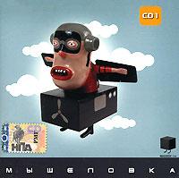 Мышеловка.  CD 1 (mp3) РАО,РМГ Рекордз