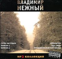 Сборник автора-исполнителя хулиганских, блатных песен, а также стрем-частушек и пародийных песен Владимира Нежного.