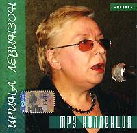 Ирина Александровна Левинзон (Скребицкая) пишет песни с 1963 года. И песня