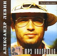 Издание представляет собой ретроспективу творчества поэта-исполнителя своих песен Александра Левина. На диск вошли песни 1981 - 2005 гг., стихи 1981 - 2003 гг. и ранние песни 1977 - 1984 гг.