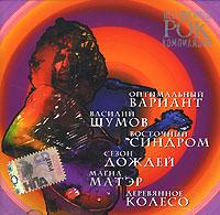 Независимая рок компиляция (mp3) SoLyd Records,РМГ Рекордз
