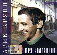 В издание входят следующие записи:1. Песни 1958-1967 гг. - 1-35 треки2. Песни 1968-1971 гг. - 36-79 треки3. Студенческие и армейские песни - 80-93 треки4. Выступление Арика Круппа в клубе