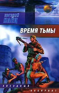 Евгений Клец Время тьмы