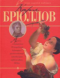 Жабцев  Владимир Митрофанович Карл Брюллов