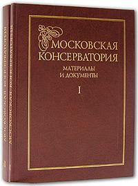 Московская консерватория. Материалы и документы (комплект из 2 книг)