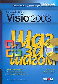 Джуди Лемке Microsoft Office Visio 2003 (+ CD-ROM) david john parker microsoft visio 2010 business process diagramming and validation