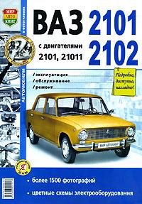ВАЗ 2101, 2102 с двигателями 2101, 21011. Эксплуатация, обслуживание, ремонт сиденья водительское для ваз 2112