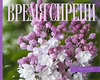 Zakazat.ru: Время сирени