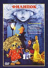 Филипок. Сборник мультфильмов чиполлино заколдованный мальчик сборник мультфильмов 3 dvd полная реставрация звука и изображения