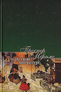 Проспер Мериме в русской литературе
