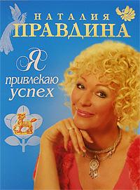 Наталия Правдина Я привлекаю успех правдина н подарите себе успех