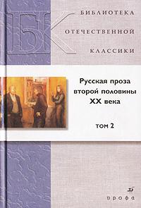 Русская проза второй половины XX века. В 2 томах. Том 2