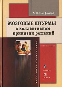 А. П. Панфилова Мозговые штурмы в коллективном принятии решений мозговые штурмы в коллективном принятии решений