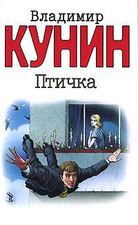 Владимир Кунин Птичка
