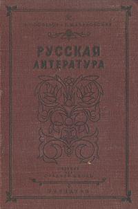 Русская литература. Учебник для VIII класса средней школы