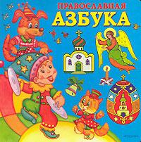 Православная азбука fenix православная азбука