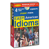 Easy American Idioms. Средний уровень (+ аудиокурс на 4 CD) ISBN: 5-94619-199-3
