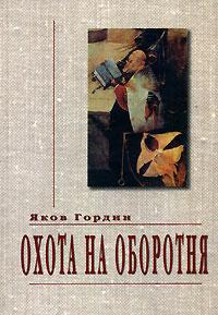 Яков Гордин Охота на оборотня