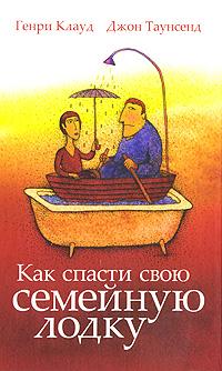 Генри Клауд, Джон Таунсенд Как спасти свою семейную лодку
