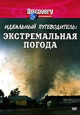 Discovery: Идеальный путеводитель: Экстремальная погода жаровня scovo сд 013 discovery