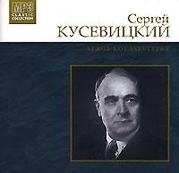 Сергей Кусевицкий,Boston Symphony Orchestra Сергей Кусевицкий (mp3) сергей самаров возраст гнева
