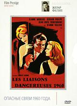 Коллекция Жерара Филипа: Опасные связи 1960 года