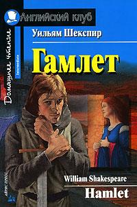 Уильям Шекспир Гамлет / Hamlet hamlet