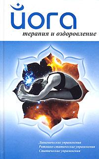 А. Ханников Йога. Терапия и оздоровление