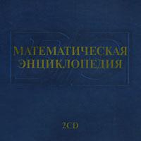 Математическая энциклопедия