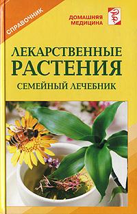 Рыженко В.И. Лекарственные растения. Справочник ващенко а здоровье ауры
