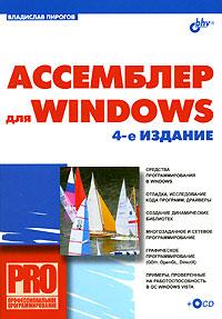 Владислав Пирогов Ассемблер для Windows (+ CD-ROM) эспозито д эспозито ф разработка приложений для windows 8 на html5 и javascript