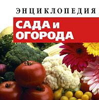 Энциклопедия сада и огорода
