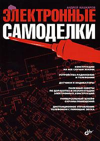 Андрей Кашкаров Электронные самоделки