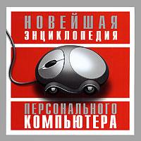 Новейшая энциклопедия персонального компьютера
